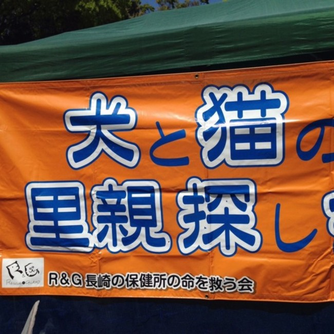 R&G長崎の保健所の命を救う会のカバー写真