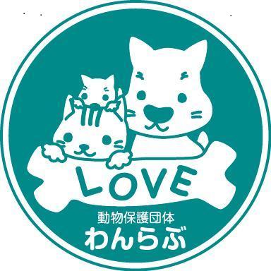 「わんらぶ譲渡会、フリマ」(動物保護団体わんらぶのイベント #8389)