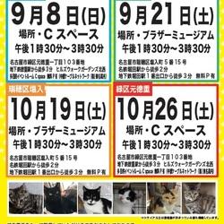 10/26(土)猫の譲渡会 緑区徳重 中部ケーブルネットワーク東名局 サムネイル1