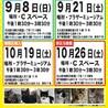 10/26(土)猫の譲渡会 緑区徳重 中部ケーブルネットワーク東名局