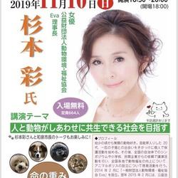 Eva 杉本彩さん 講演会「人と動物がしあわせに共生できる社会を目指して」