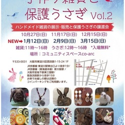 手作り雑貨と保護うさぎ Vol.2