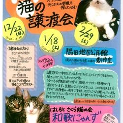 猫の譲渡会♡橋本市♡はしもとさくら猫の会