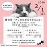 新宿区 講演会「ネコのためにできること」