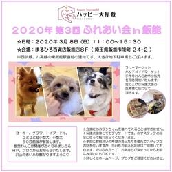 ハッピー犬屋敷2020年第3回ふれあい会in飯能