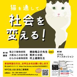 【中止のお知らせ】「練馬・猫シンポジウム~猫を通して社会を変える~」