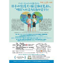 【延期となりました】インターナショナルな視点から日本の保護犬・猫活動を見直そう!