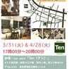 3月31日(火) 麻布十番ナイター里親会(ボランティアも募集中)