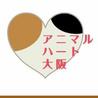 アニマルハート大阪(保護活動者)