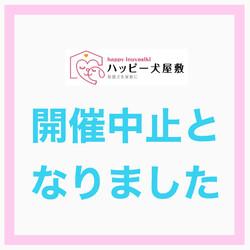 ※開催中止※ハッピー犬屋敷第4回ふれあい会in小豆沢