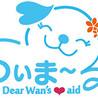 Dear Wans♡Aid ゆいまーる