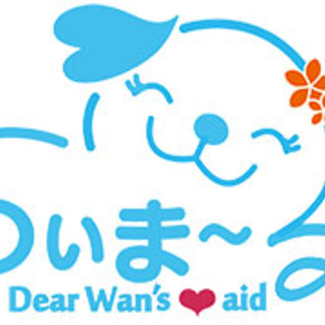 Dear Wans♡Aid ゆいまーるのカバー写真
