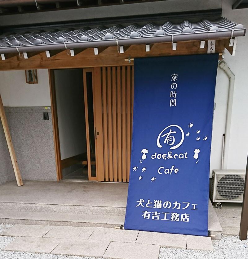 犬と猫のカフェ 有吉工務店 サムネイル1