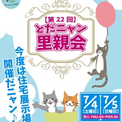 第22回 とだニャン保護猫里親会 サムネイル1