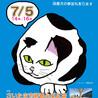 さいたま市 新都心東広場(コクーン側)「保護ねこ・保護犬譲渡会」13時30分~開催