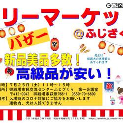 【雨もOK・大フリマ】GO!保護犬GO医療費応援☆大フリマ/バザー@ごてんば
