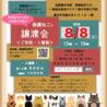 8.8藤井寺保護猫譲渡会