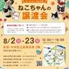【8/2東日本橋】ちょび髭がキュート♡アズラちゃん サムネイル4
