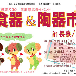 GO!の保護犬応援☆食器&陶器市(フリマ)in三島/長泉
