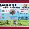 猫の里親探し 保護にゃん達の幸せ譲渡会in大和高田市
