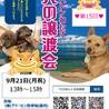 Ycdなんくる倶楽部 いのちのバトンわたす 犬の譲渡会(第15回)