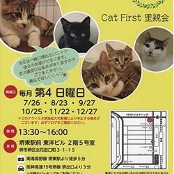 第20回 Cat First 里親会