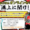ねこけんオンラインセミナー「溝上に聞け!」 #1