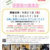 【緊急開催】子猫沢山の譲渡会(予約制)