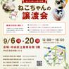 【9/20東日本橋】純真無垢な黒猫♡メイくん サムネイル6