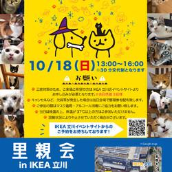 里親会@IKEA立川店
