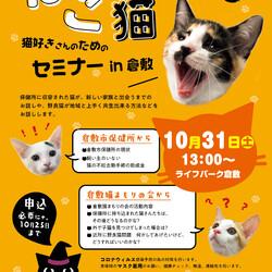 猫好きさんのための ねこ猫セミナーin倉敷