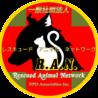 一般社団法人レスキュードアニマルネットワーク