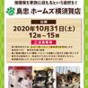 島忠ホームズ横須賀店 保護猫譲渡会