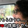【20/11/22 犬連れ夫婦旅①】