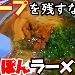 スープが絶品すっぽんラーメン!【 犬連れ夫婦旅③】