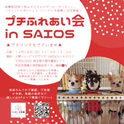 プチふれあい会 in SAIOS