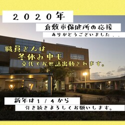 2020年業務最終日の倉敷