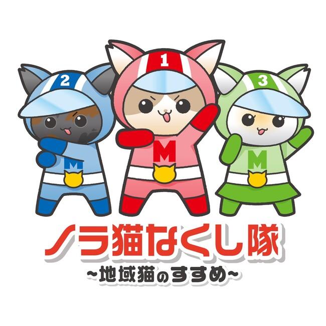 一般社団法人まちねこ東大阪の会のカバー写真