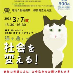 猫シンポジウム2021 猫を通して社会を変える