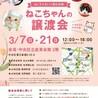 【3/7東日本橋】宮古島出身♡テンテンちゃん サムネイル6