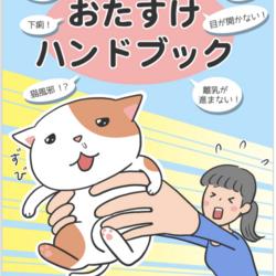 乳飲み子猫SOS!!おたすけハンドブック