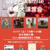 doggyssmile保護犬譲渡会