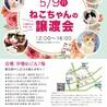 【5/9日本橋】人が大好き♡カンパーニュ君 サムネイル6