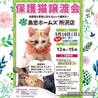 5月16日(日)島忠ホームズ所沢店譲渡会!
