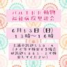 CAPIN ねこ里親会(譲渡会)in土浦