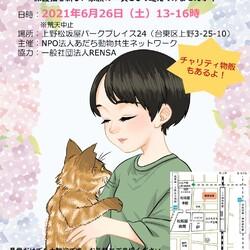 保護猫たちの譲渡会in上野 サムネイル1