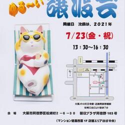 大阪あべの 保護猫のゆる~い譲渡会 サムネイル1