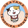 岡山手のひら子猫 さん