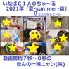 いなばCIAOちゅーる2021夏TVCM放送中