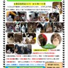 【要予約】子猫の譲渡会